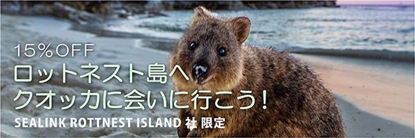 ロットネスト島へクオッカに会いに行こう!
